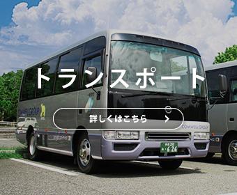 リンク - トランスポートサービス
